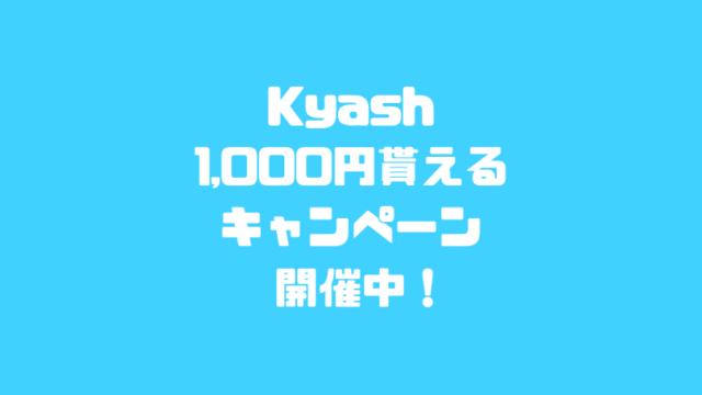 Kyashで1,000円貰えるキャンペーン開催中