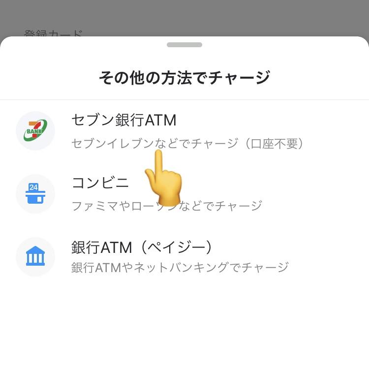 Kyashをセブン銀行ATMでチャージ②