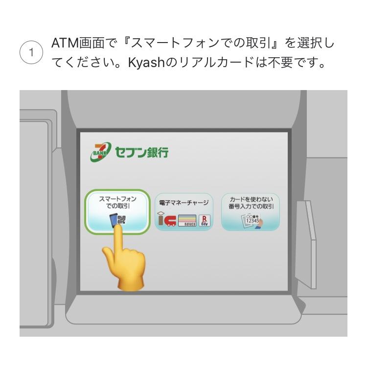 Kyashをセブン銀行ATMでチャージ③