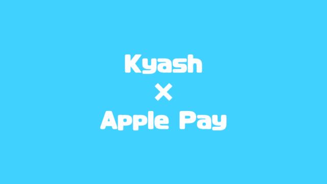 Kyash×Apple Pay