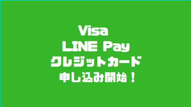Visa LINE Payクレジットカード申し込み開始