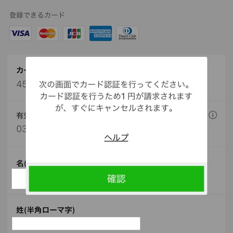カード認証の注意書き
