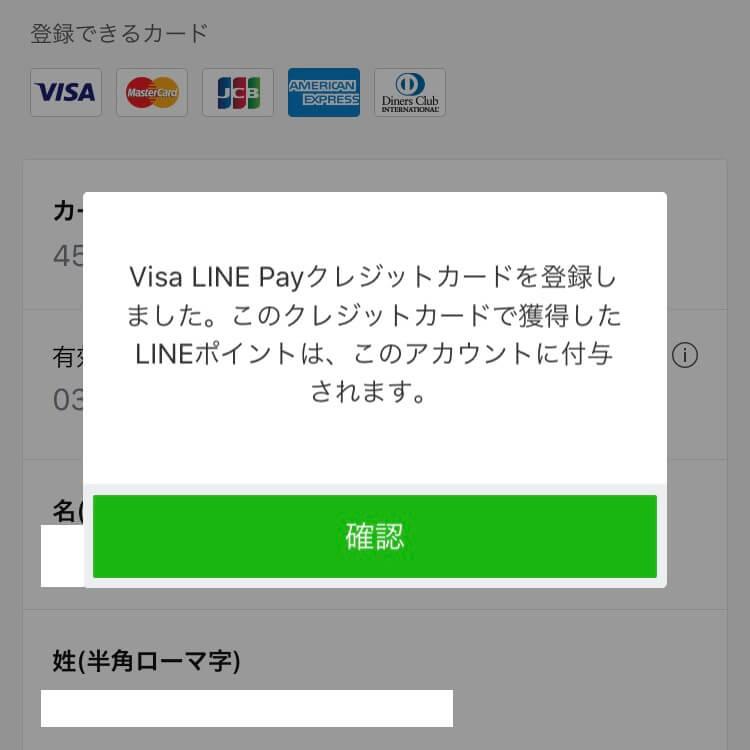 Visa LINE PayクレジットカードをLINE Payに登録完了