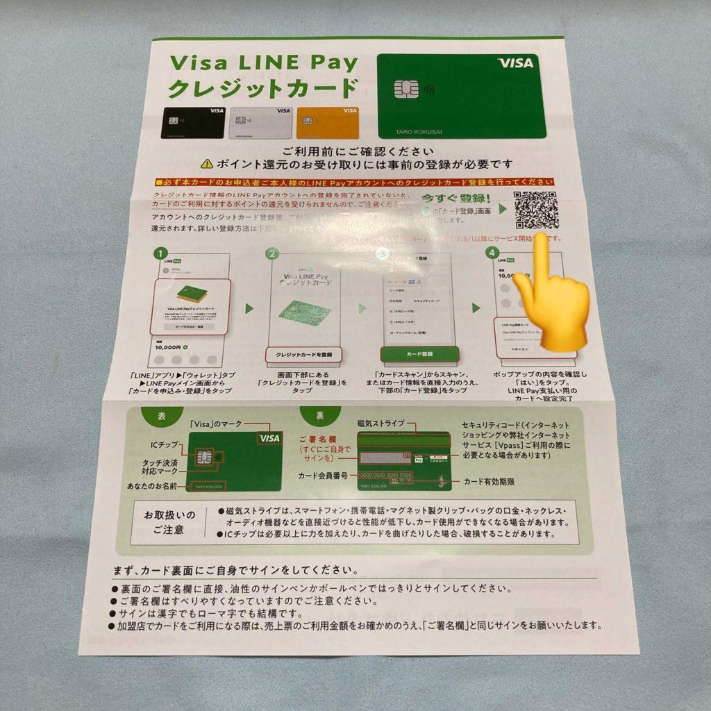 LINE Payカードに同封のパンフレット