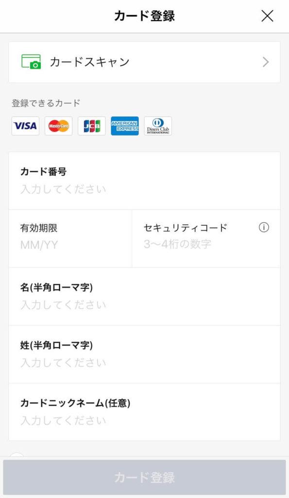 LINE Payのカード登録ページ