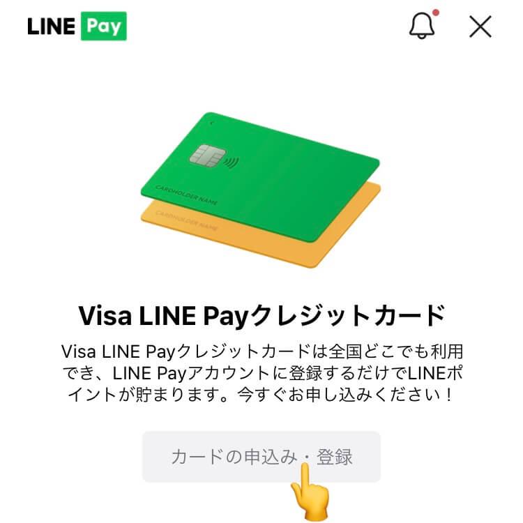 LINE Payのメイン画面