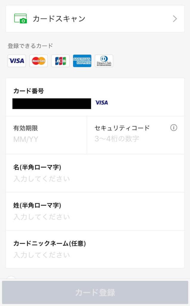カード情報の入力ページ