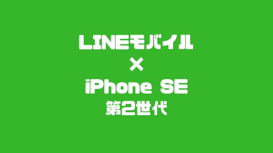 LINEモバイル×iPhone SE(第2世代)