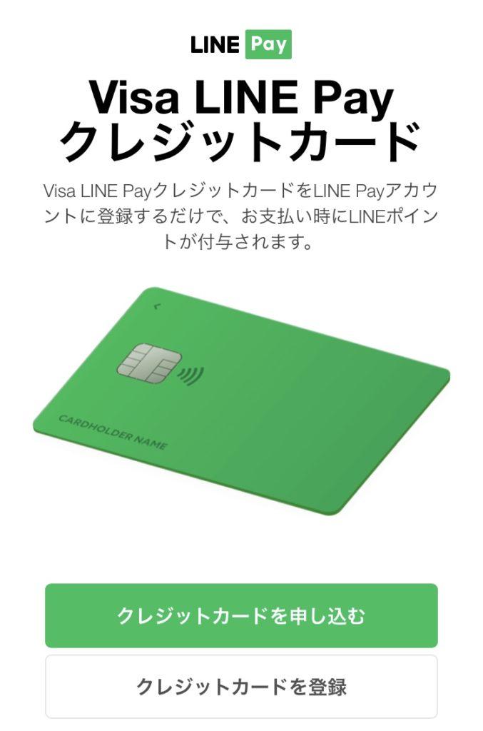 Visa LINE Pay クレジットカード申し込み開始
