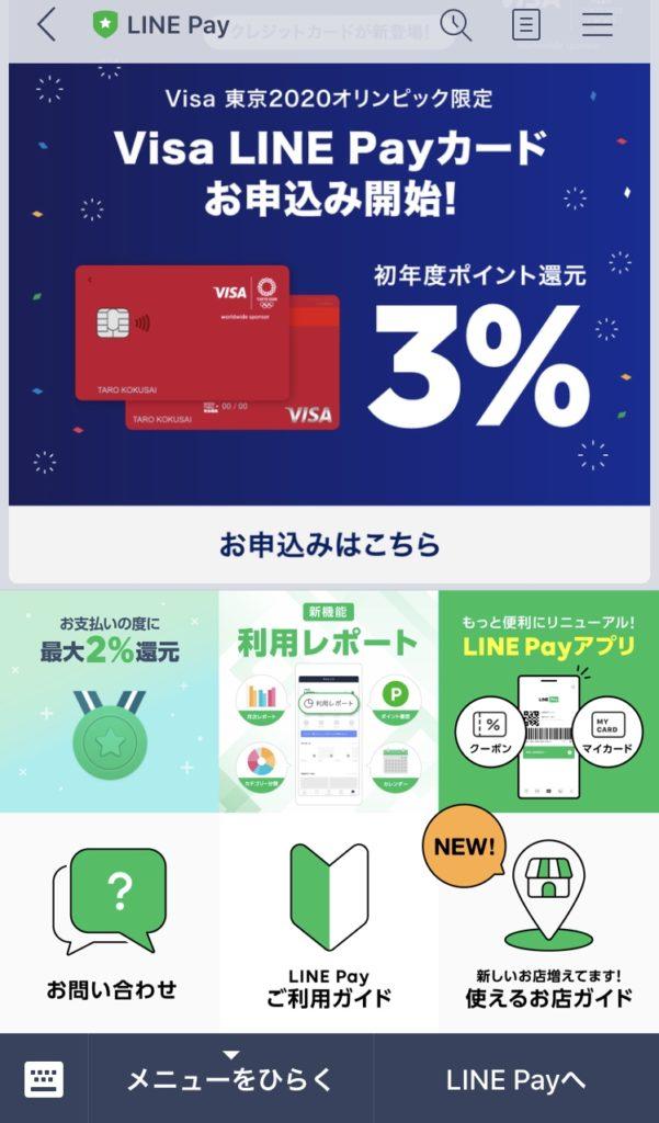 LINE Payから届いたメッセージ