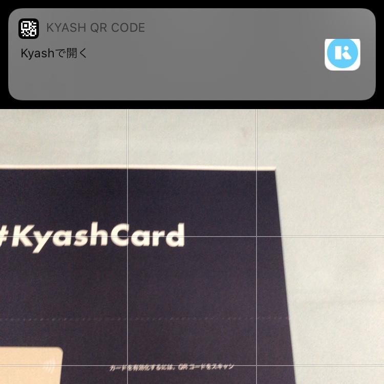 Kyash Card台紙に記載のQRコードを読み取る