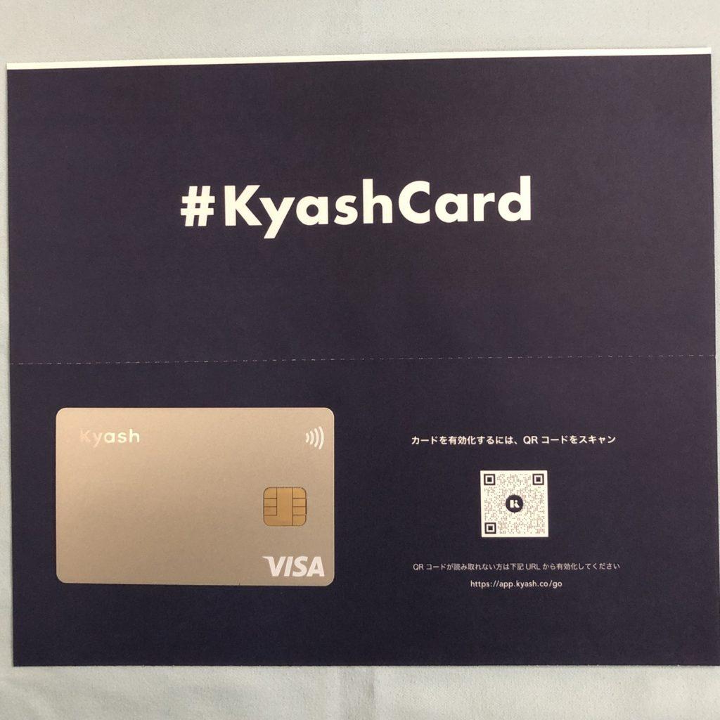 新しいKyash Cardの到着!