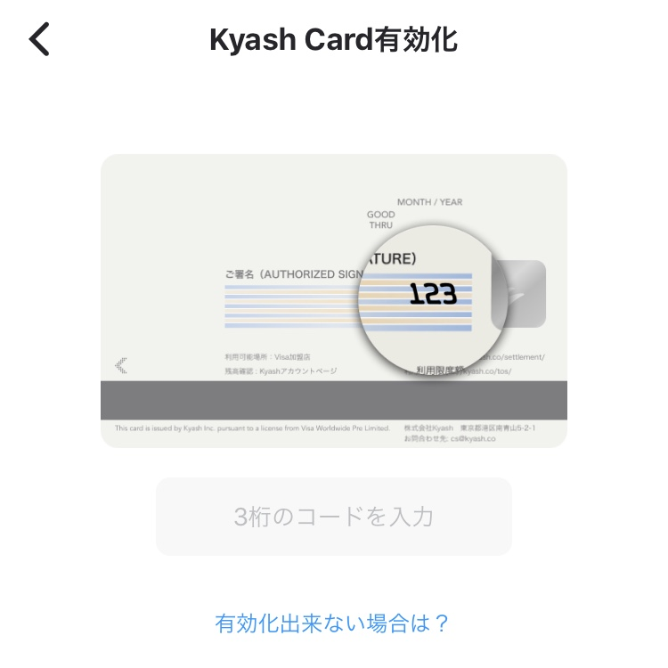 Kyash Card裏面のセキュリティコードを入力する
