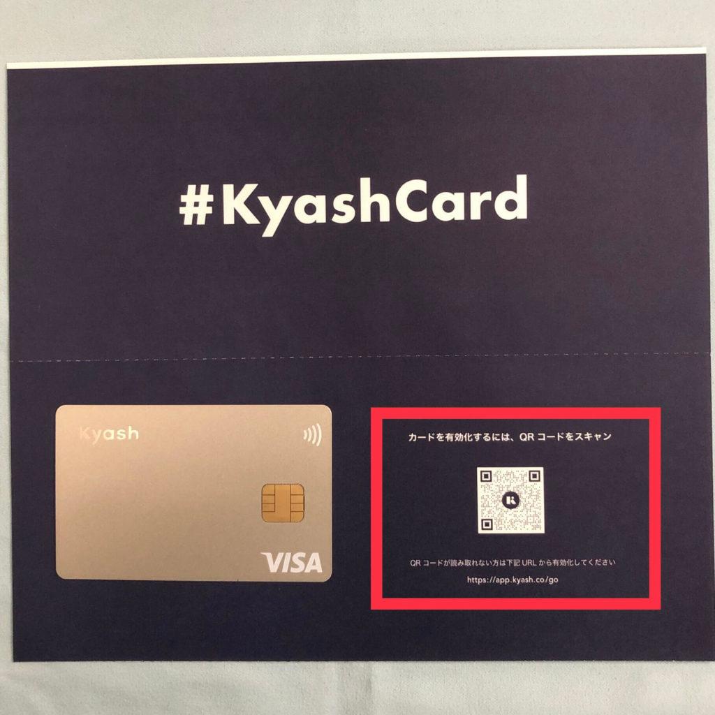 Kyash Card台紙に記載のQRコード