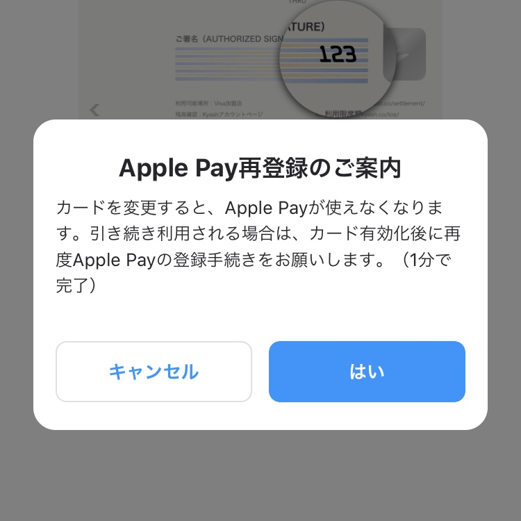 Apple Payの再登録
