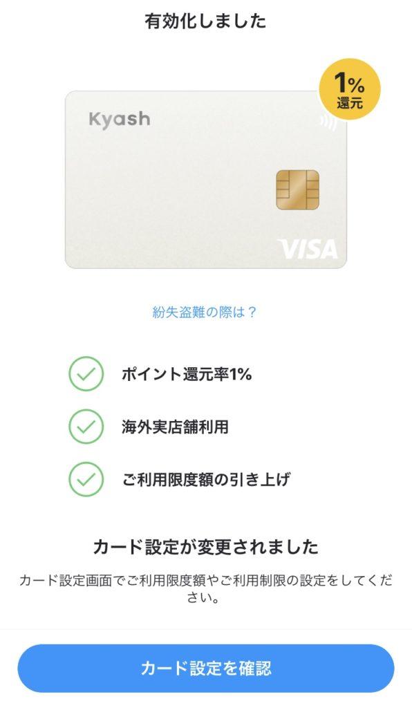 新しいKyash Cardの有効化完了