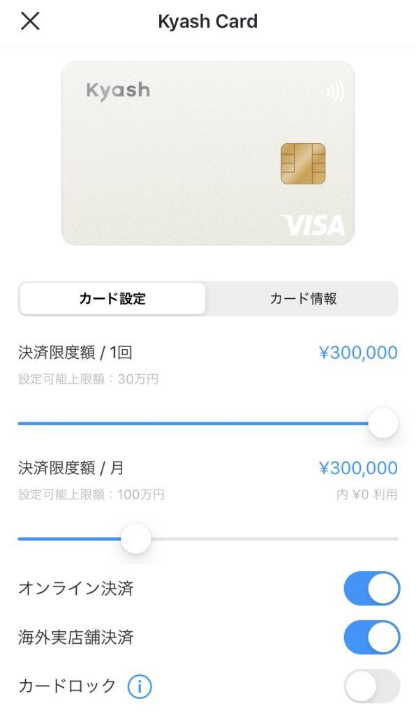 新しいKyash Cardの設定