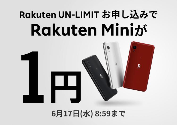 Rakuten-Miniが1円
