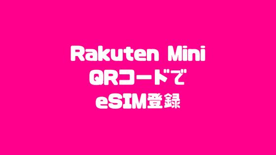 Rakuten Mini QRコードでeSIM登録