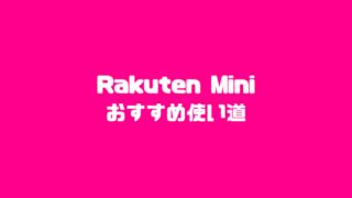Rakuten Miniおすすめ使い道