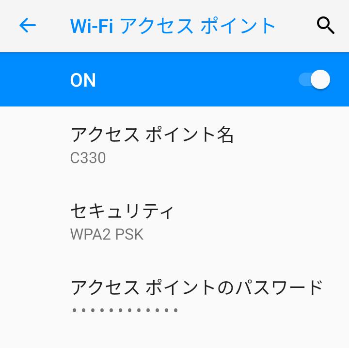 Rakuten Miniテザリング用のパスワード