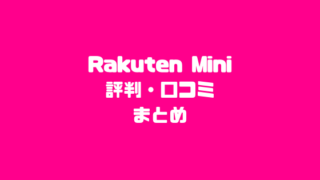 Rakuten Mini評判・口コミまとめ
