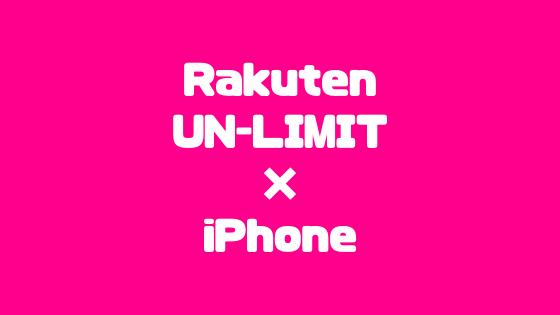 Rakuten UN-LIMIT×iPhone