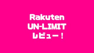 Rakuten Un-LIMIT レビュー!