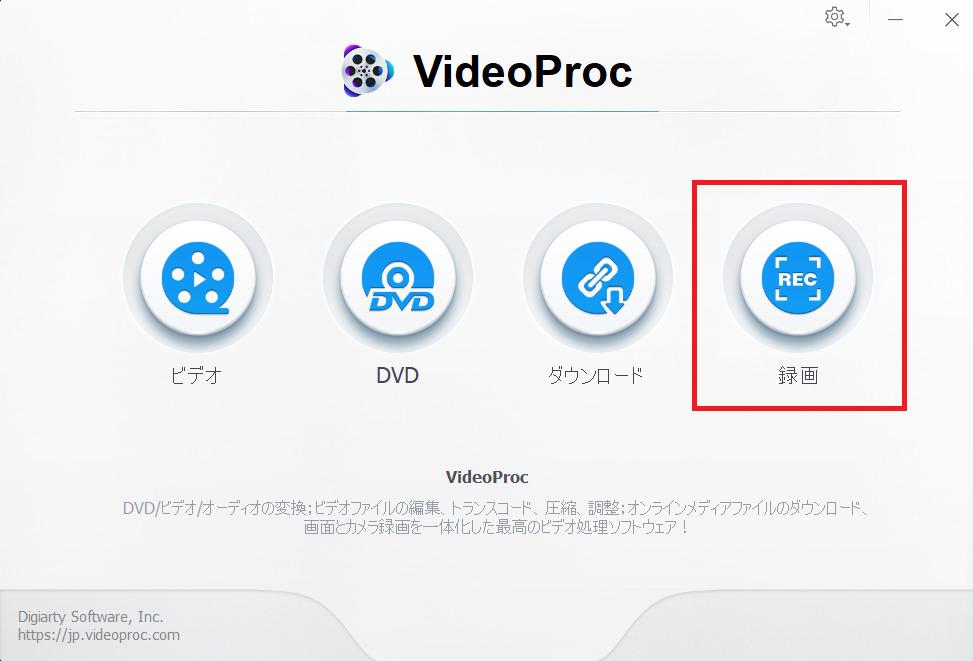 VideoProcで画面録画