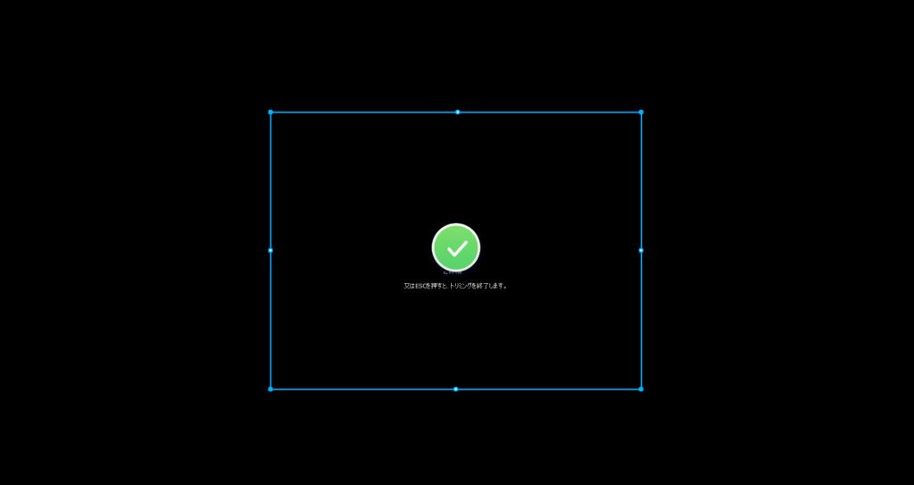 VideoProcで画面録画④
