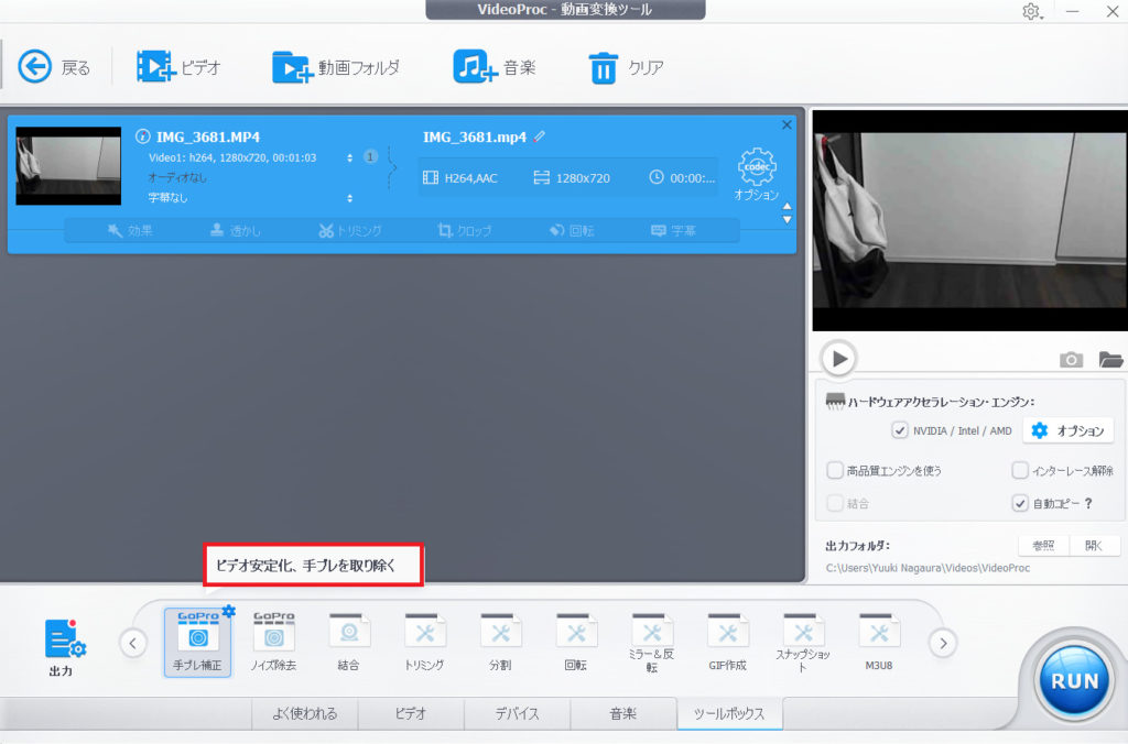 VideoProcの動画編集機能③
