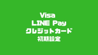Visa LINE Payクレジットカード初期設定