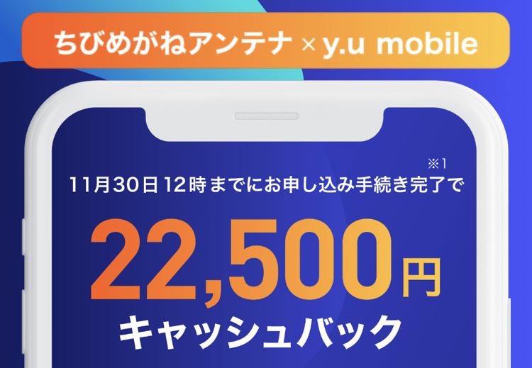 y.u mobile×ちびめがねアンテナ2020年7月キャンペーン