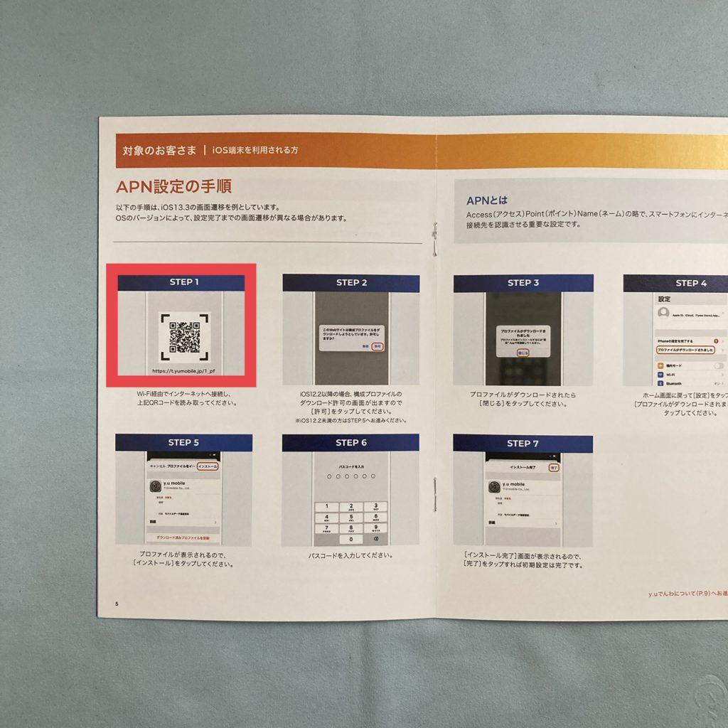 y.u mobile初期設定マニュアルに記載のQRコード