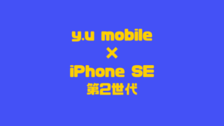 y.u mobile×iPhone SE(第2世代)