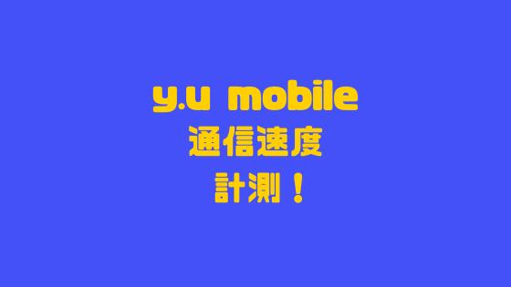 y.u mobile通信速度計測