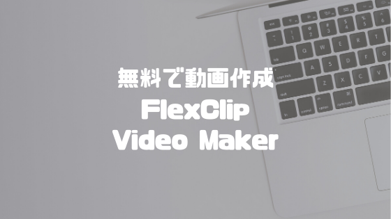 無料で動画作成FlexClip Video Maker
