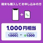 LINEモバイルロックの日キャンペーン(端末セット)