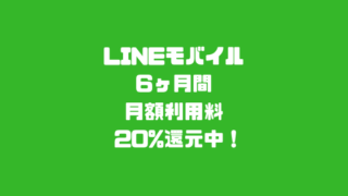 LINEモバイル 6ヶ月間月額利用料20%還元中