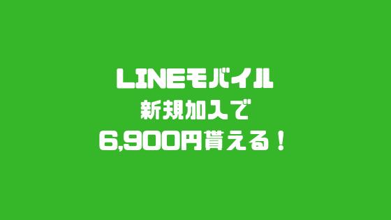 LINEモバイルに新規加入で6,900円貰える!