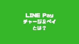 LINE Pay チャージ&ペイとは?