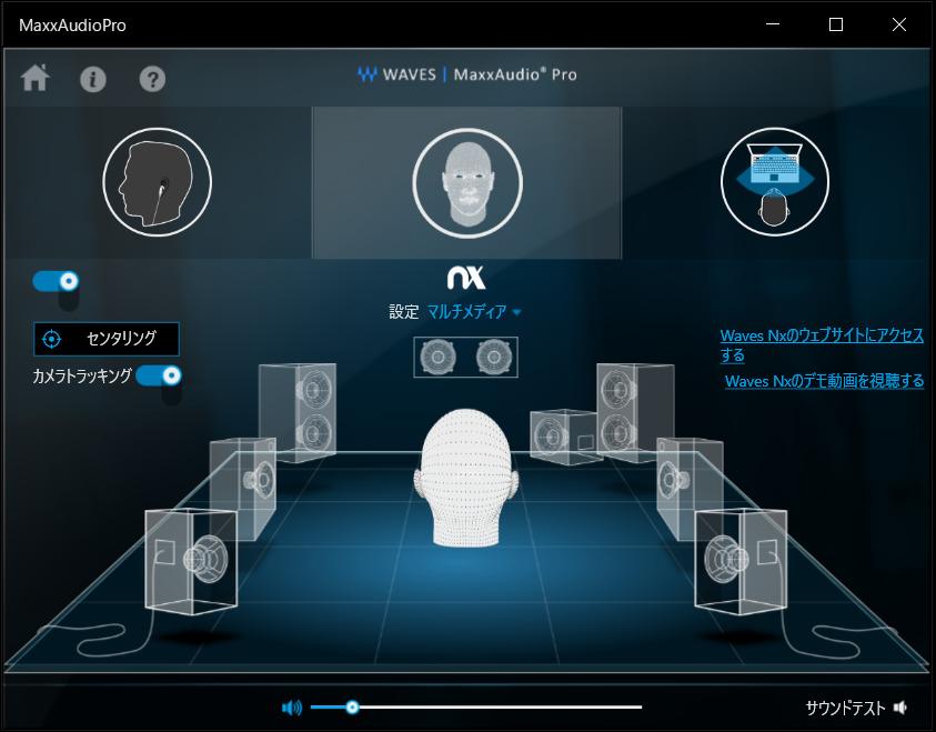 Maxx Audio Proの立体音響