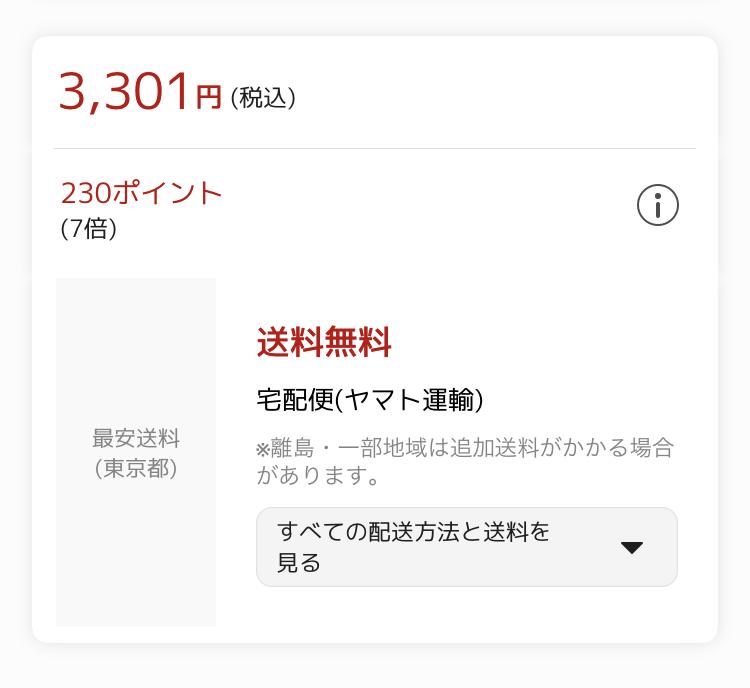 楽天モバイル楽天市場店でも1円