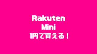 Rakuten Miniが1円で買える!