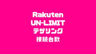 Rakuten UN-LIMITテザリング接続台数