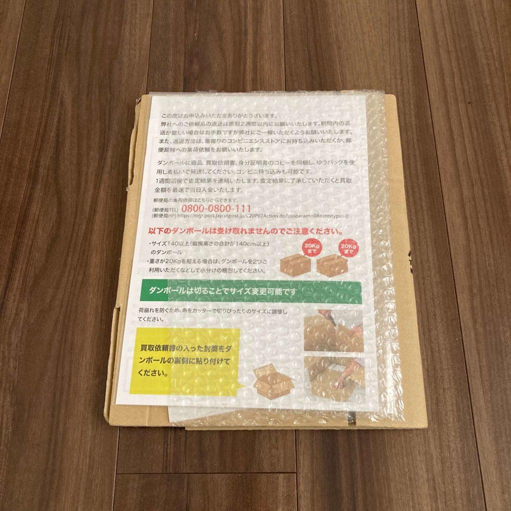 リサイクルネットの梱包キット