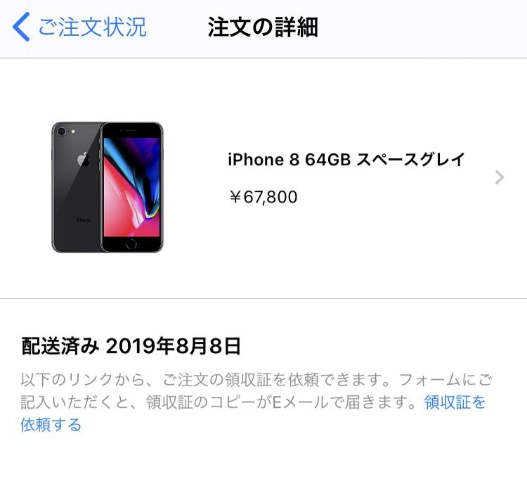 リサイクルネットで売ったiPhone 8