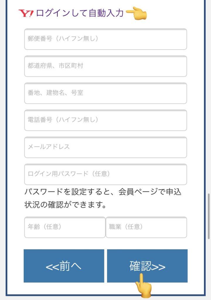 リサイクルネットに買取申込④