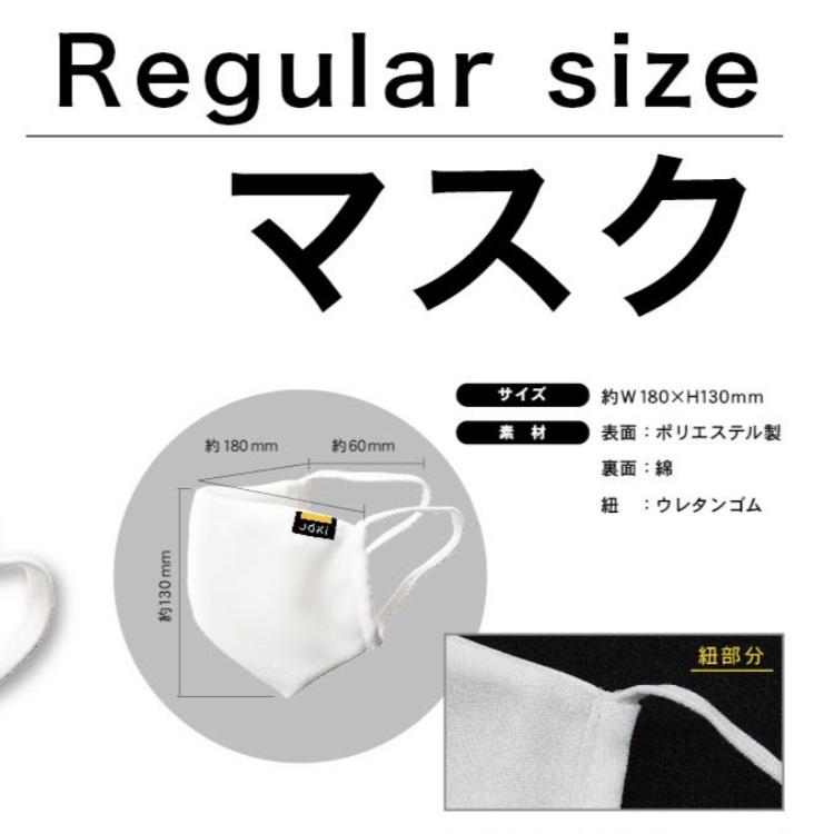 Joki MaskのRegularサイズ