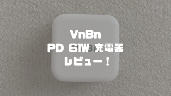 VnBn PD 61W充電器レビュー